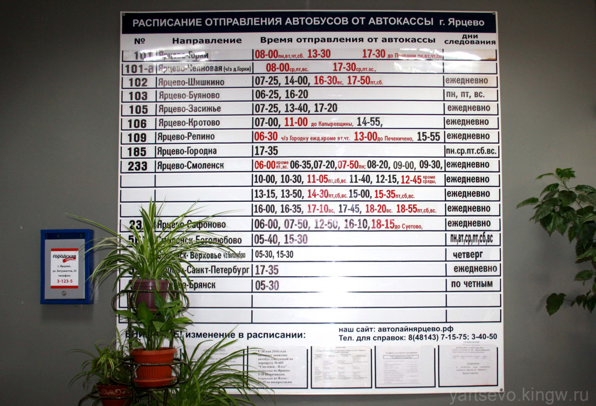 Автовокзал Псков расписание автобусов телефон адрес